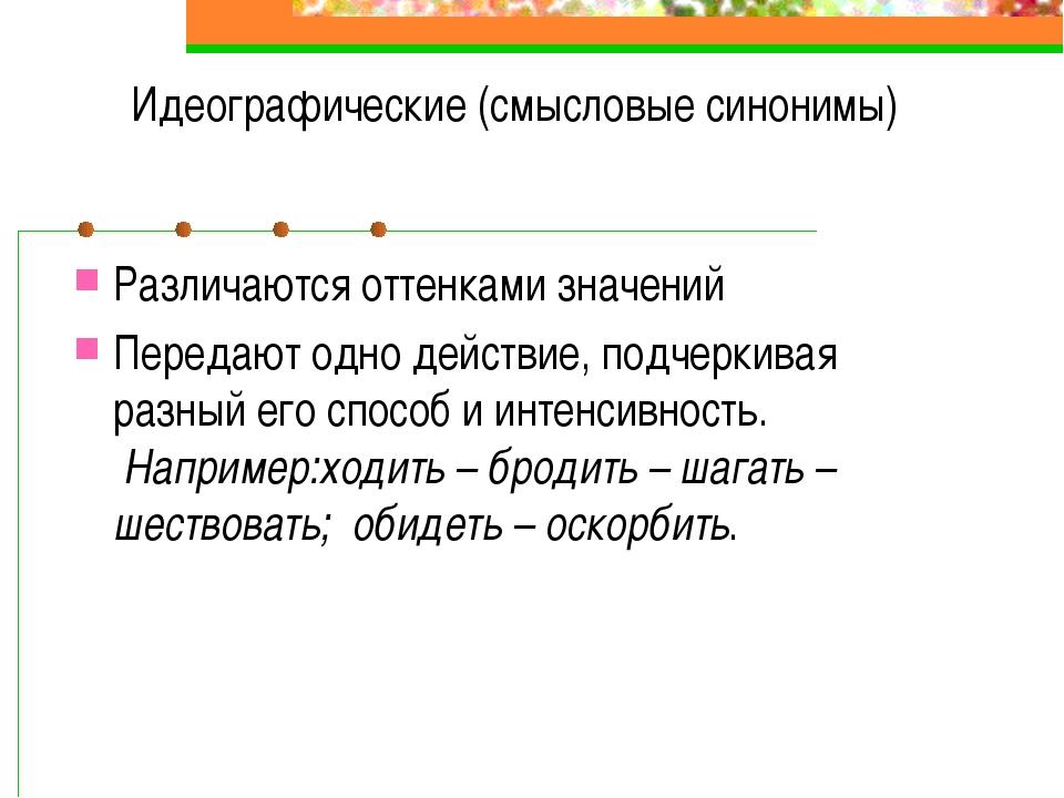 Идеографические (смысловые синонимы) Различаются оттенками значений Передают...