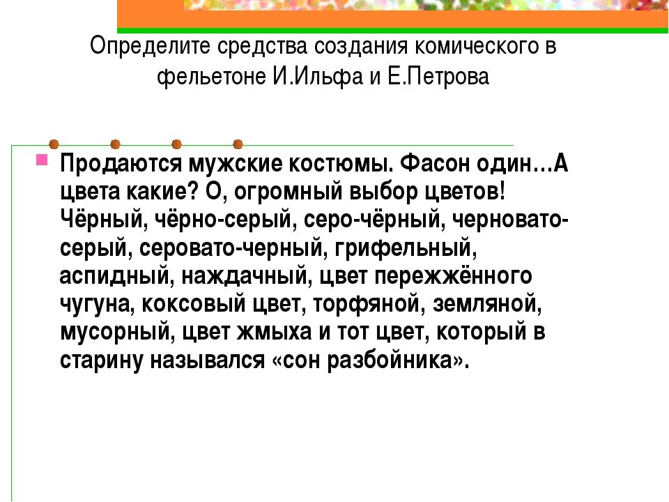 Определите средства создания комического в фельетоне И.Ильфа и Е.Петрова Прод...