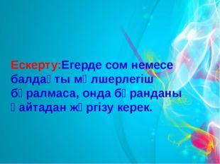 Ескерту:Егерде сом немесе балдақты мөлшерлегіш бұралмаса, онда бұранданы қай