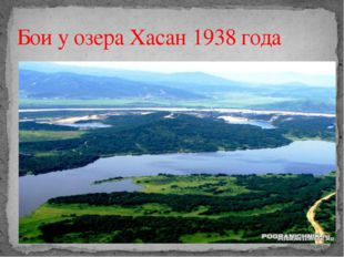 Бои у озера Хасан 1938 года