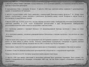 3 августа в районе боевых действий сосредотачивалась 32-я стрелковая дивизия,