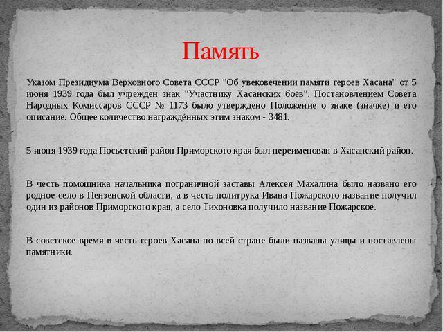 """Указом Президиума Верховного Совета СССР """"Об увековечении памяти героев Хасан..."""