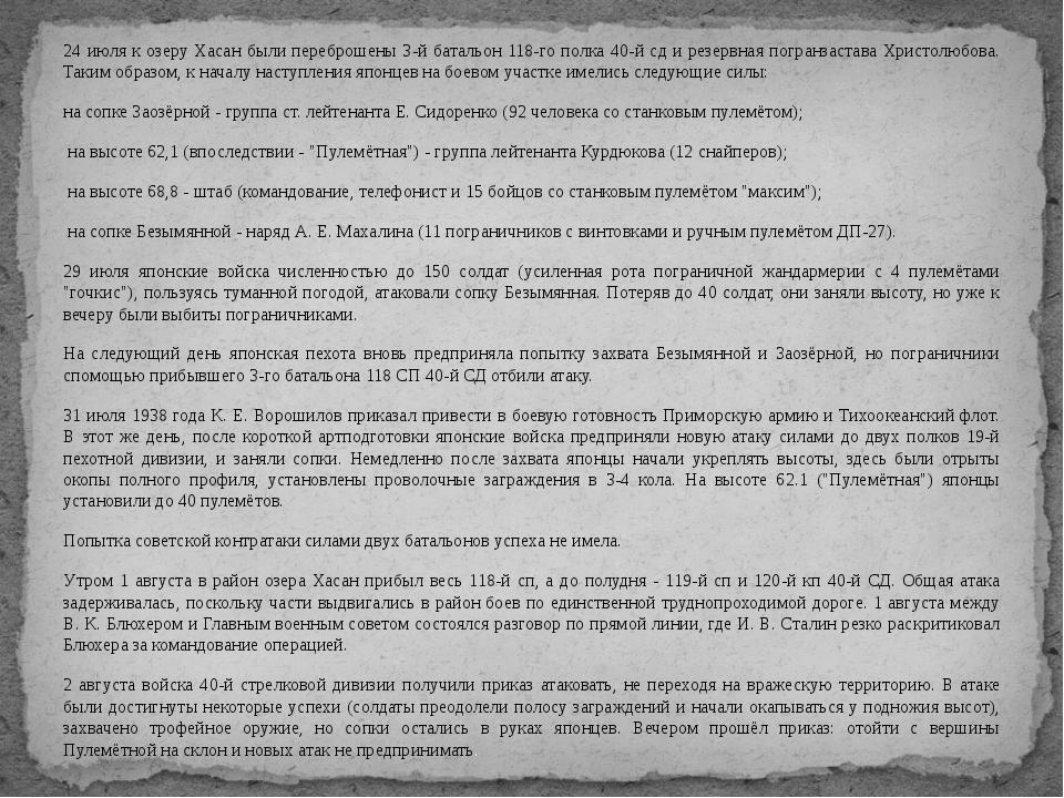 24 июля к озеру Хасан были переброшены 3-й батальон 118-го полка 40-й сд и ре...