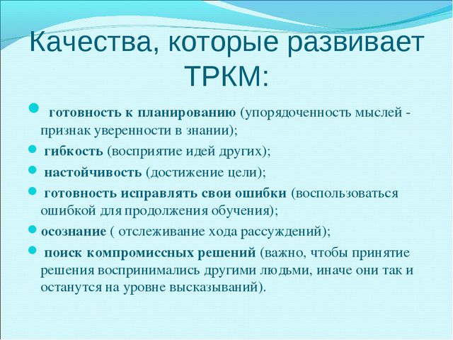 Качества, которые развивает ТРКМ: готовность к планированию (упорядоченность...