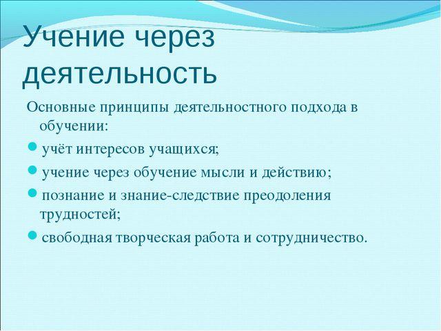 Учение через деятельность Основные принципы деятельностного подхода в обучени...