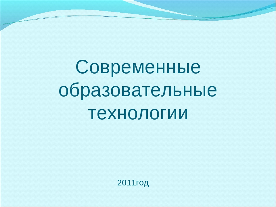 Современные образовательные технологии 2011год