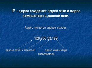 IP – адрес содержит адрес сети и адрес компьютера в данной сети. Адрес читае