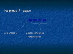 Например IP – адрес 128.250.33.199 сеть класса Вадрес компьютера  пол
