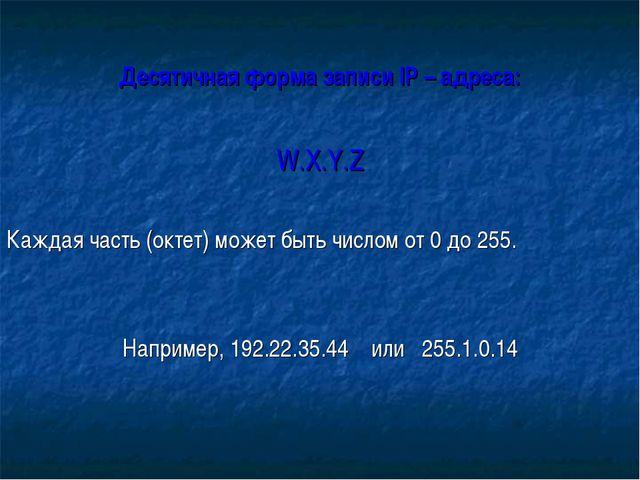Десятичная форма записи IP – адреса: W.X.Y.Z Каждая часть (октет) может быть...