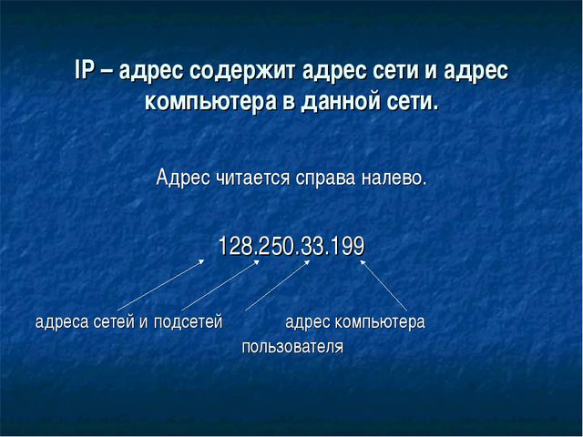IP – адрес содержит адрес сети и адрес компьютера в данной сети. Адрес читае...