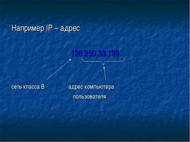 Например IP – адрес 128.250.33.199 сеть класса Вадрес компьютера  пол...