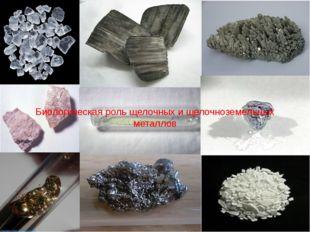 Биологическая роль щелочных и щелочноземельных металлов