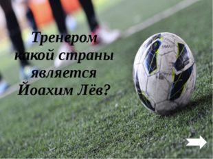 Имя игрока который забил первый гол в истории чемпионата мира ?