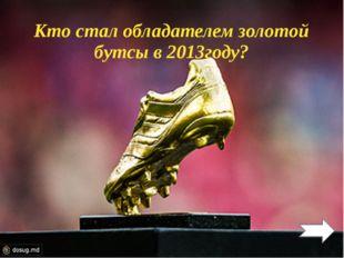 Как зовут советского футболиста которого звали играть в королевский клуб?