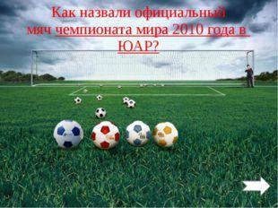 Тренером какой страны является Йоахим Лёв?
