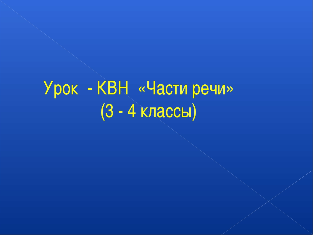 Урок - КВН «Части речи» (3 - 4 классы)