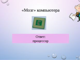 60 Из каких основных устройств состоит компьютер? Ответ: Системный блок( проц