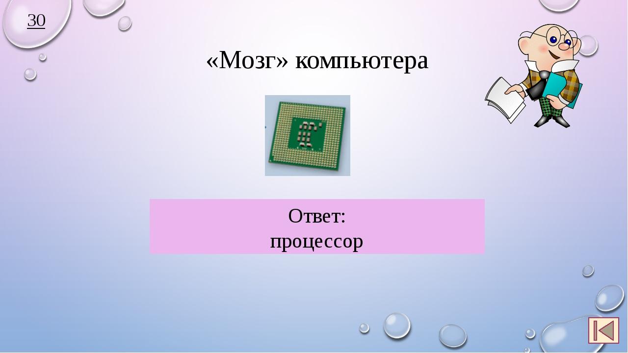 60 Из каких основных устройств состоит компьютер? Ответ: Системный блок( проц...