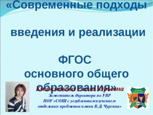 «Современные подходы введения и реализации ФГОС основного общего образования»