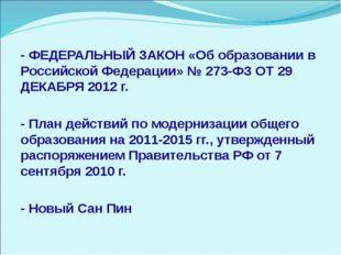 - ФЕДЕРАЛЬНЫЙ ЗАКОН «Об образовании в Российской Федерации» № 273-ФЗ ОТ 29 ДЕ