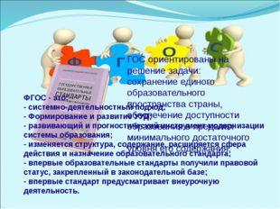 ГОС ориентированы на решение задачи: сохранение единого образовательного прос