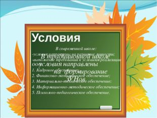 Условия В традиционной школе условия направлены на формирование ЗУНов В совре