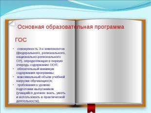 Основная образовательная программа ГОС совокупность 3-х компонентов (федераль