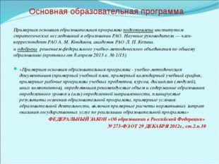 Примерная основная образовательная программа подготовлена институтом стратеги