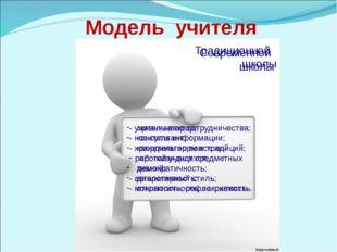 Модель учителя - учитель-лектор; - носитель информации; - хранитель норм и тр