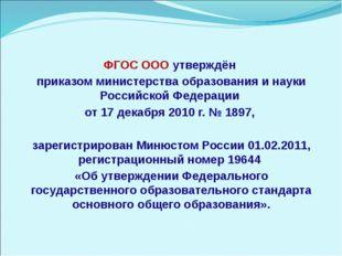 ФГОС ООО утверждён приказом министерства образования и науки Российской Федер