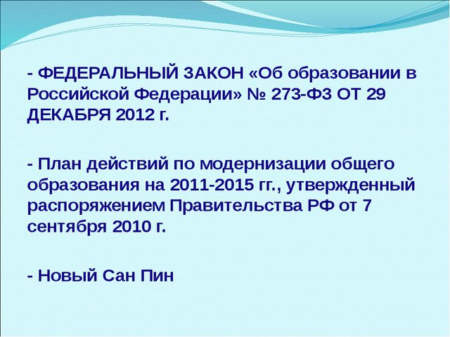 - ФЕДЕРАЛЬНЫЙ ЗАКОН «Об образовании в Российской Федерации» № 273-ФЗ ОТ 29 ДЕ...