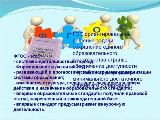 ГОС ориентированы на решение задачи: сохранение единого образовательного прос...