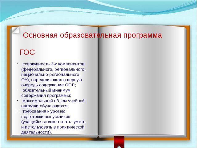 Основная образовательная программа ГОС совокупность 3-х компонентов (федераль...