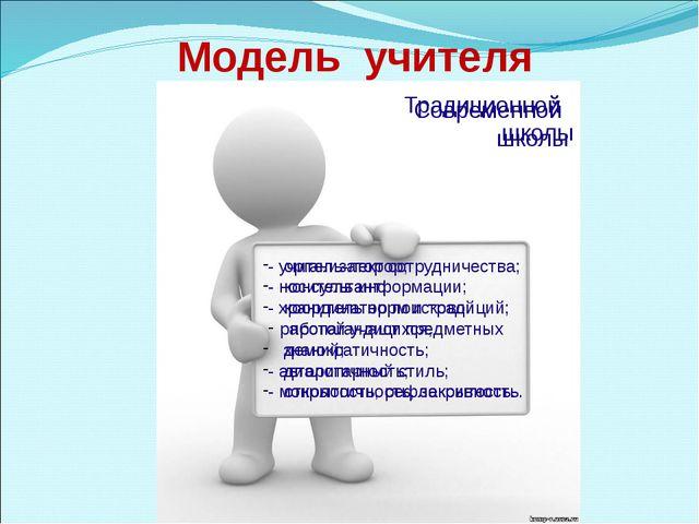 Модель учителя - учитель-лектор; - носитель информации; - хранитель норм и тр...