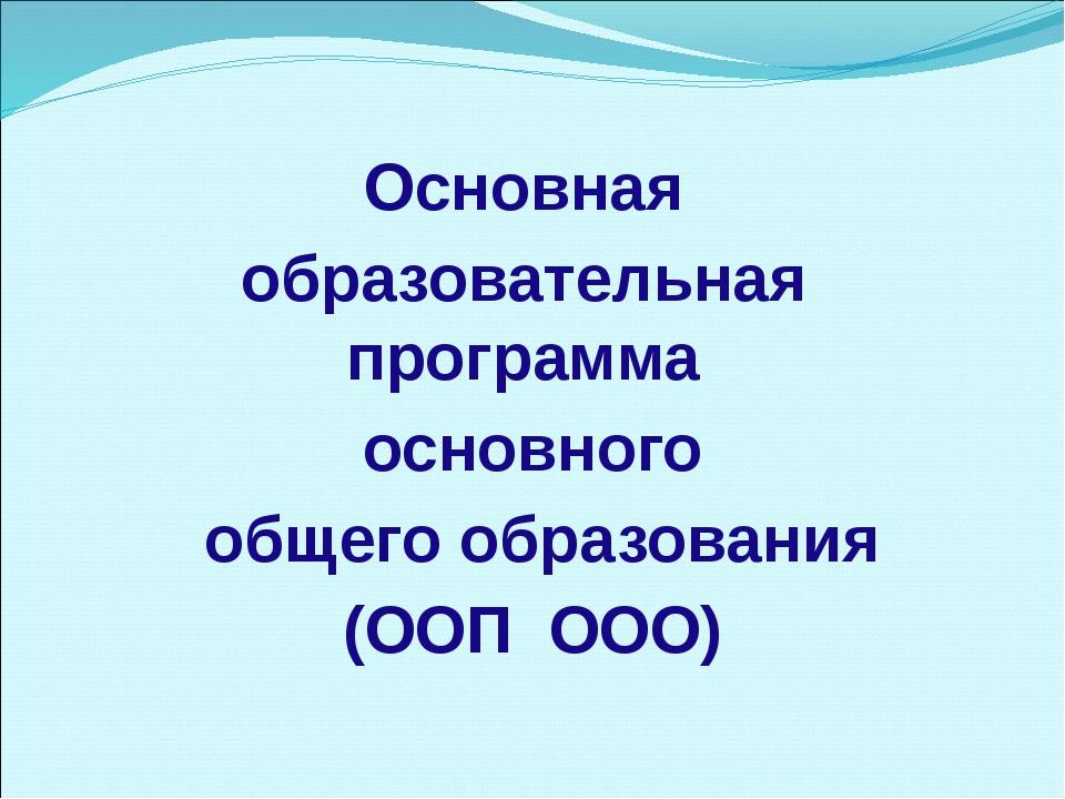 Основная образовательная программа основного общего образования (ООП ООО)