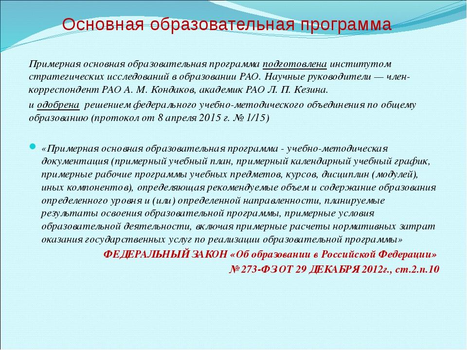 Примерная основная образовательная программа подготовлена институтом стратеги...