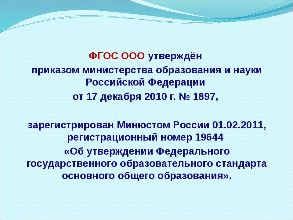 ФГОС ООО утверждён приказом министерства образования и науки Российской Федер...