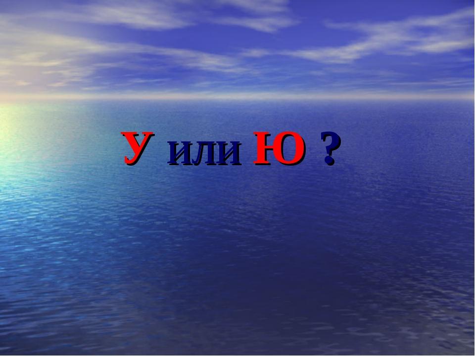 У или Ю ?