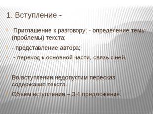 1. Вступление - Приглашение к разговору; - определение темы (проблемы) текс