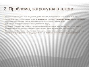 2. Проблема, затронутая в тексте. Достаточно одной. Даже если вы укажете деся