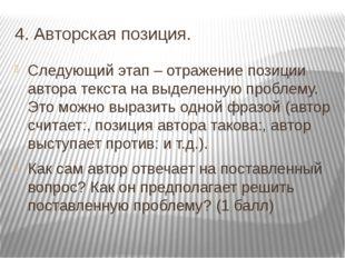 4. Авторская позиция. Следующий этап – отражение позиции автора текста на выд