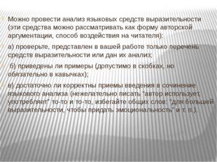 Можно провести анализ языковых средств выразительности (эти средства можно р