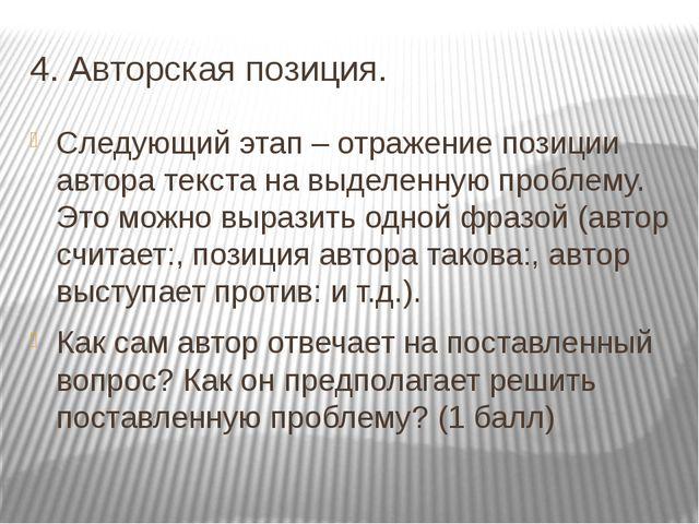 4. Авторская позиция. Следующий этап – отражение позиции автора текста на выд...