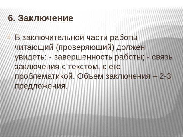 6. Заключение В заключительной части работы читающий (проверяющий) должен уви...