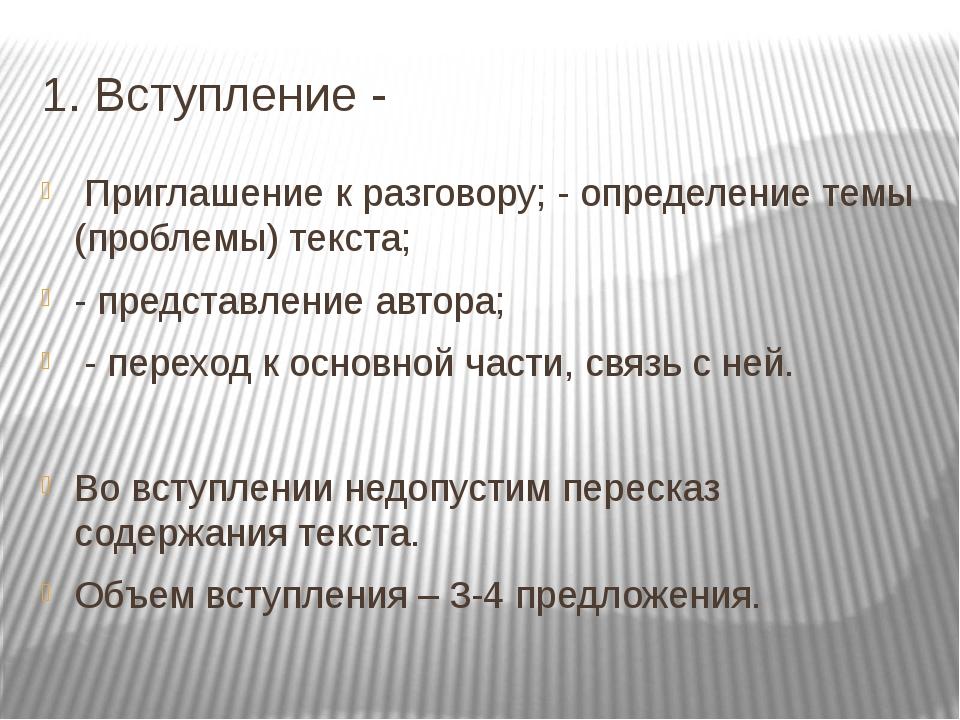 1. Вступление - Приглашение к разговору; - определение темы (проблемы) текс...