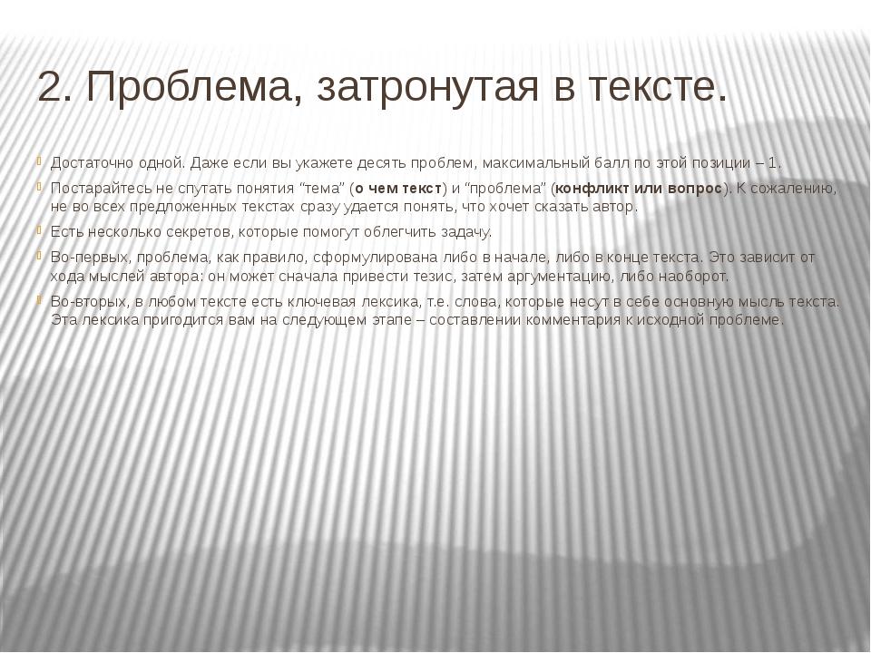 2. Проблема, затронутая в тексте. Достаточно одной. Даже если вы укажете деся...