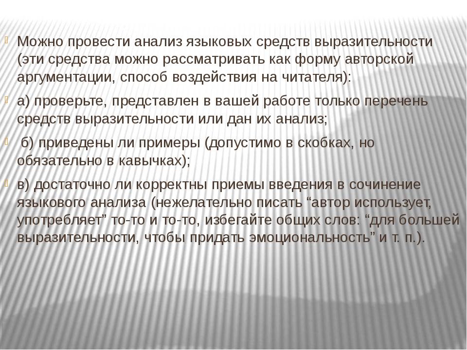 Можно провести анализ языковых средств выразительности (эти средства можно р...