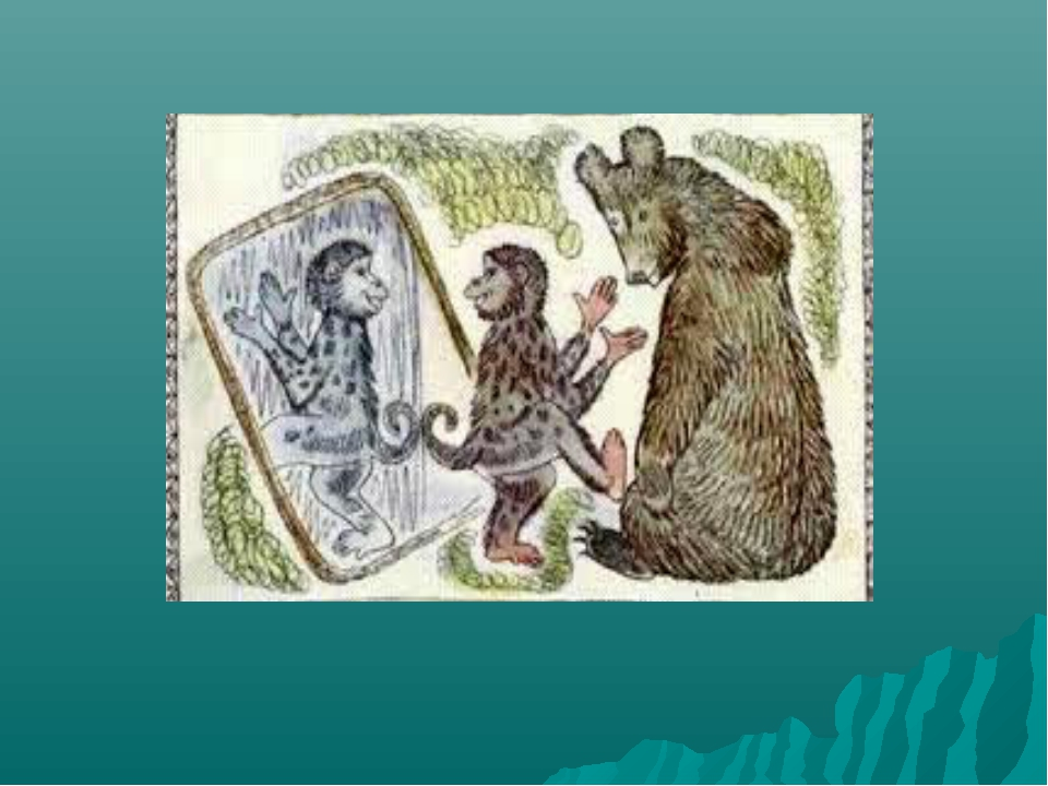 украшают картинки к басне зеркало и обезьяна карандашом дороге
