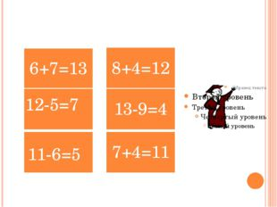 6+7=13 6+7=13 12-5=7 11-6=5 8+4=12 13-9=4 7+4=11