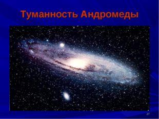 * Туманность Андромеды